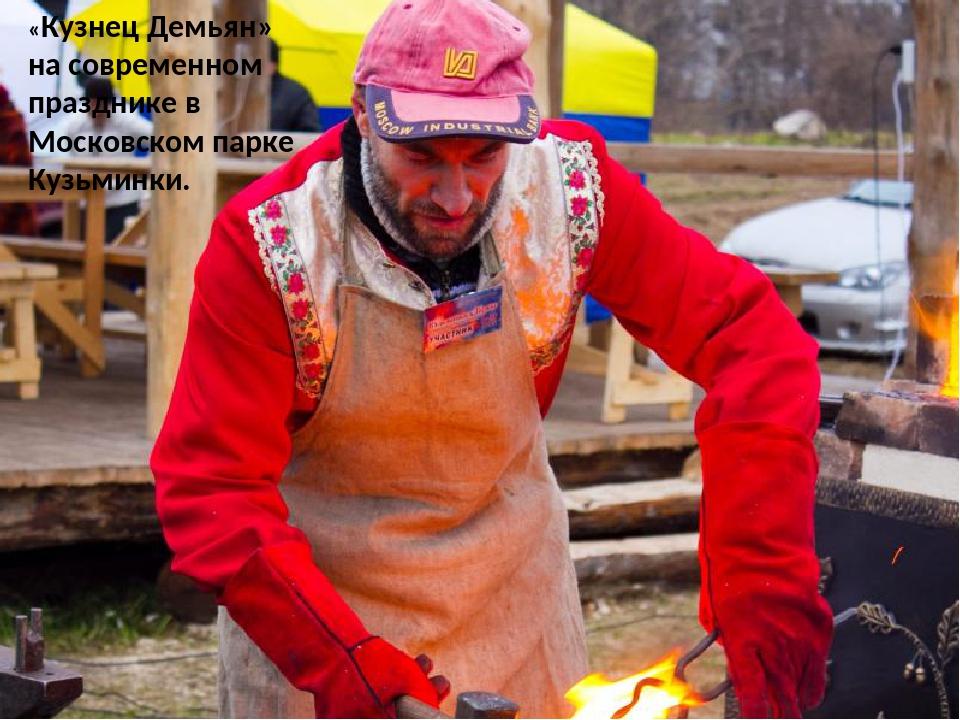 «Кузнец Демьян» на современном празднике в Московском парке Кузьминки.
