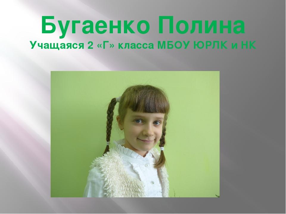 Бугаенко Полина Учащаяся 2 «Г» класса МБОУ ЮРЛК и НК