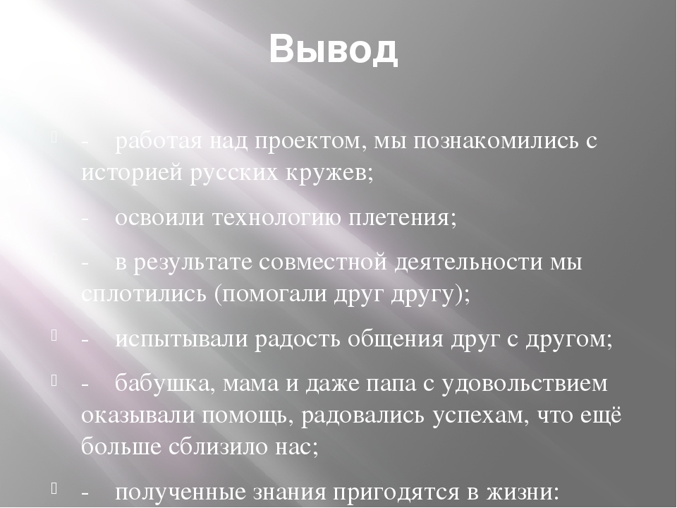 Вывод -работая над проектом, мы познакомились с историей русских кружев; -о...