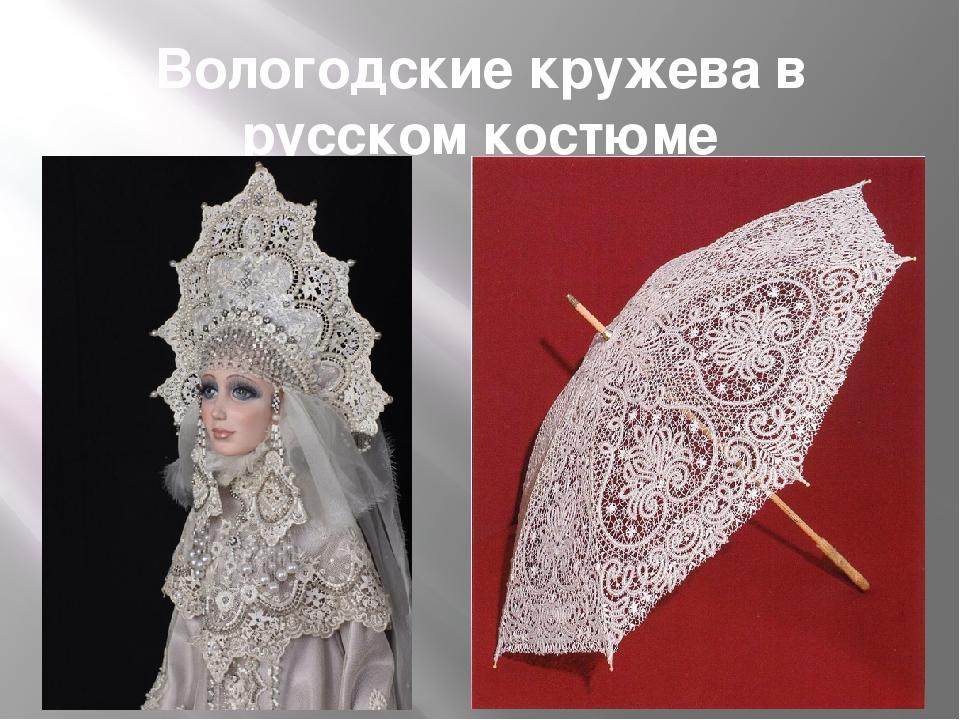 Вологодские кружева в русском костюме