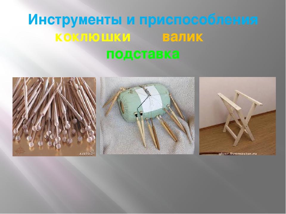 Инструменты и приспособления коклюшки валик подставка
