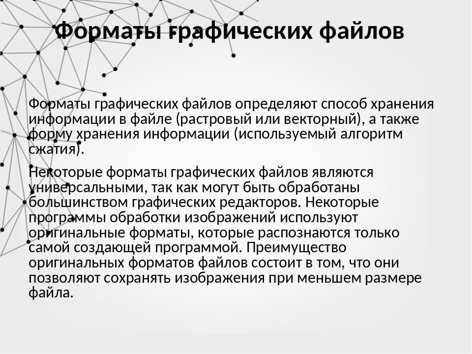 Форматы графических файлов определяют способ хранения информации в файле (рас...