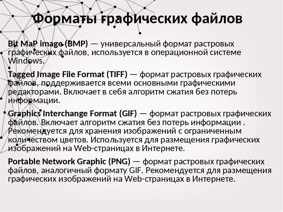 Bit MaP image (BMP) — универсальный формат растровых графических файлов, испо...