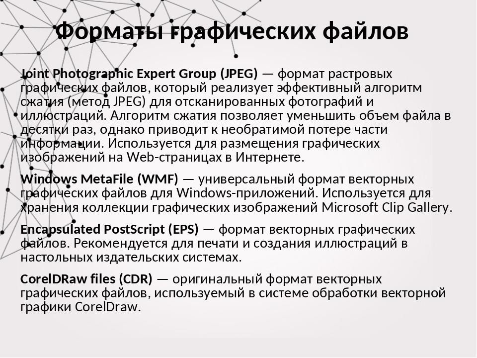 Joint Photographic Expert Group (JPEG) — формат растровых графических файлов,...