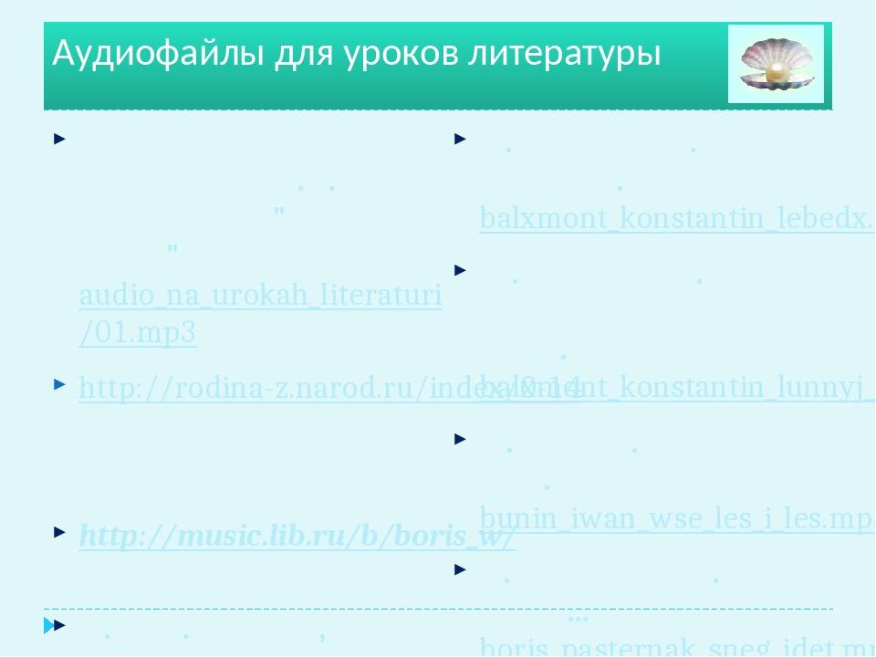 Аудиофайлы для уроков литературы  Радиоспектакль по роману И.С. Тургенева &q...