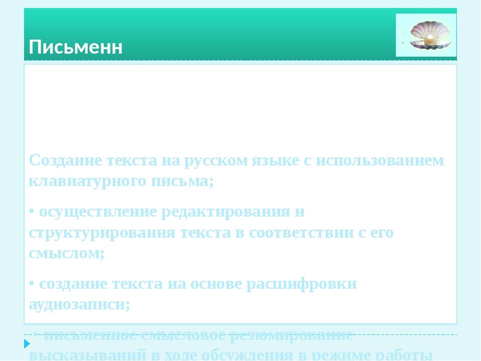 Письменная речь  Требования к письменной речи   Создание текста на русском...