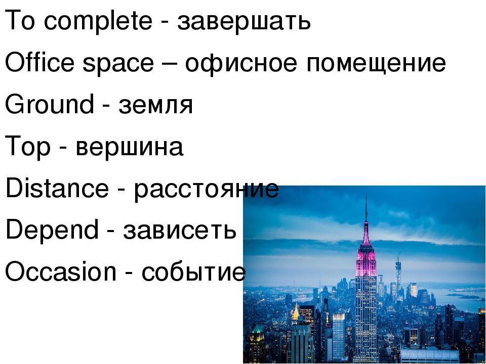 To complete - завершать Office space – офисное помещение Ground - земля Top -...