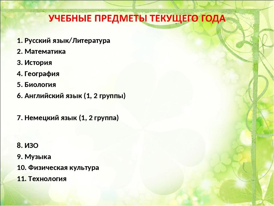 1. Русский язык/Литература 2. Математика 3. История 4. География 5. Биология...