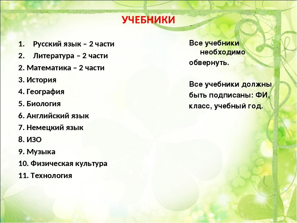 Русский язык – 2 части Литература – 2 части 2. Математика – 2 части 3. Истори...