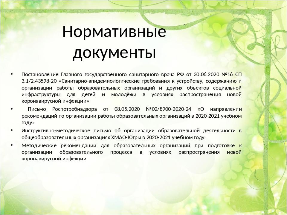 Нормативные документы Постановление Главного государственного санитарного вра...