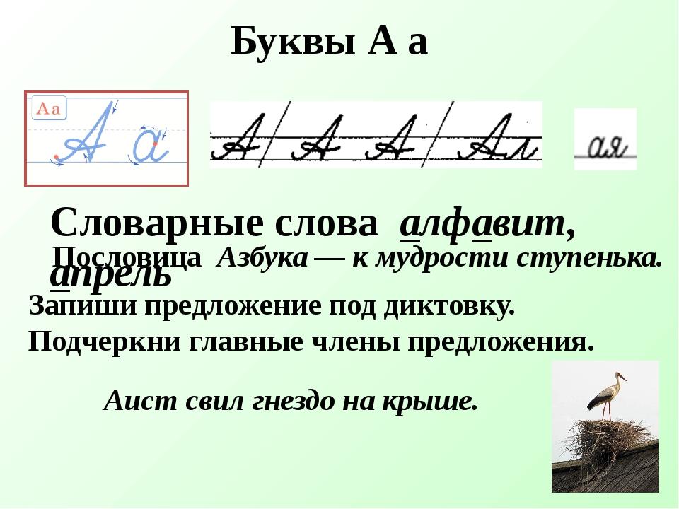 Буквы А а Словарные слова алфавит, апрель Запиши предложение под диктовку. По...