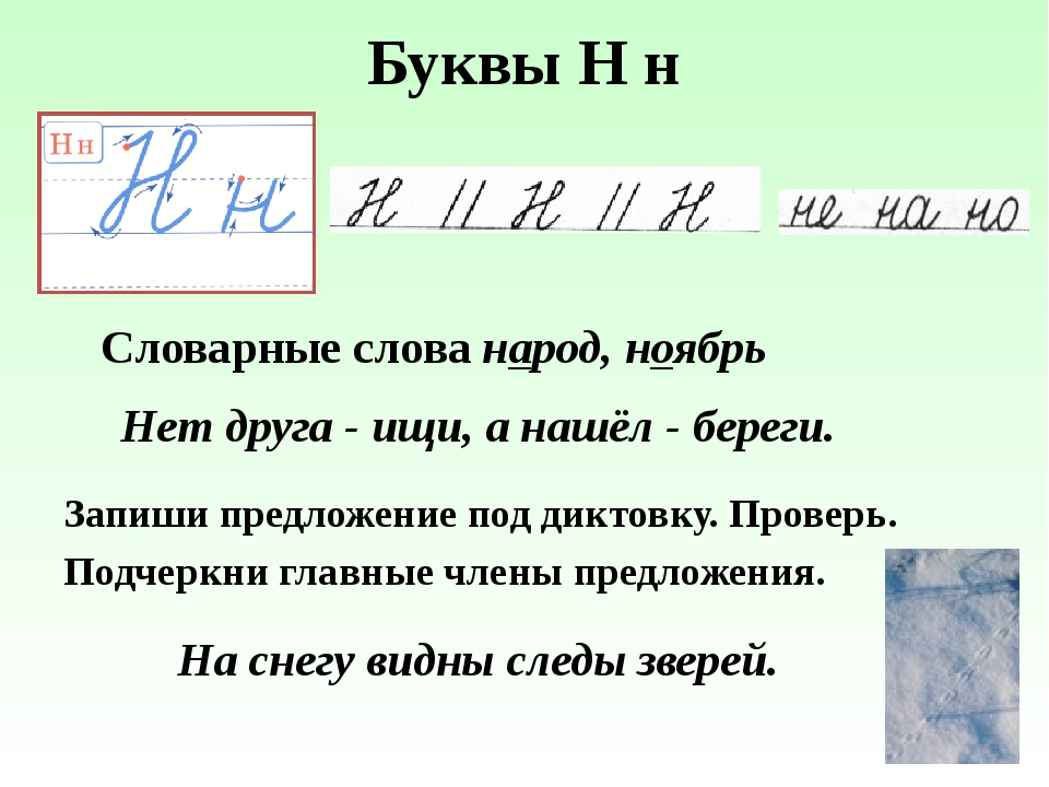 Буквы Н н Словарные слова народ, ноябрь Запиши предложение под диктовку. Пров...