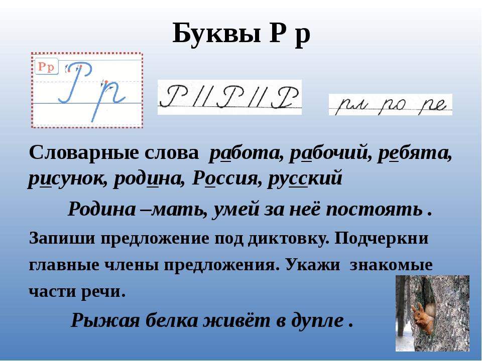 Буквы Р р Словарные слова работа, рабочий, ребята, рисунок, родина, Россия, р...