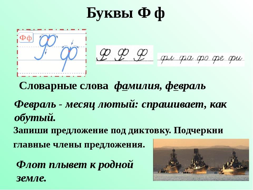 Буквы Ф ф Словарные слова фамилия, февраль Флот плывет к родной земле. Феврал...