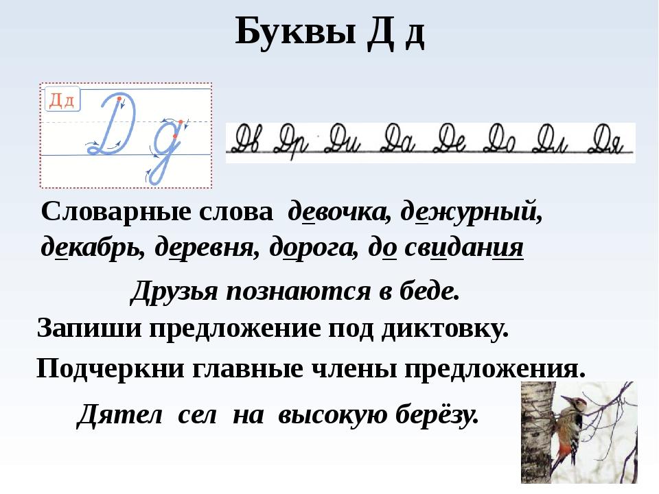 Буквы Д д Словарные слова девочка, дежурный, декабрь, деревня, дорога, до сви...