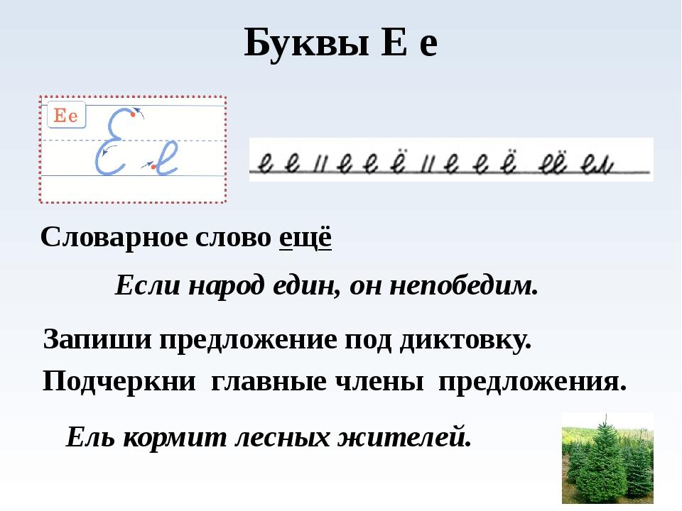 Буквы Е е Словарное слово ещё Запиши предложение под диктовку. Подчеркни глав...