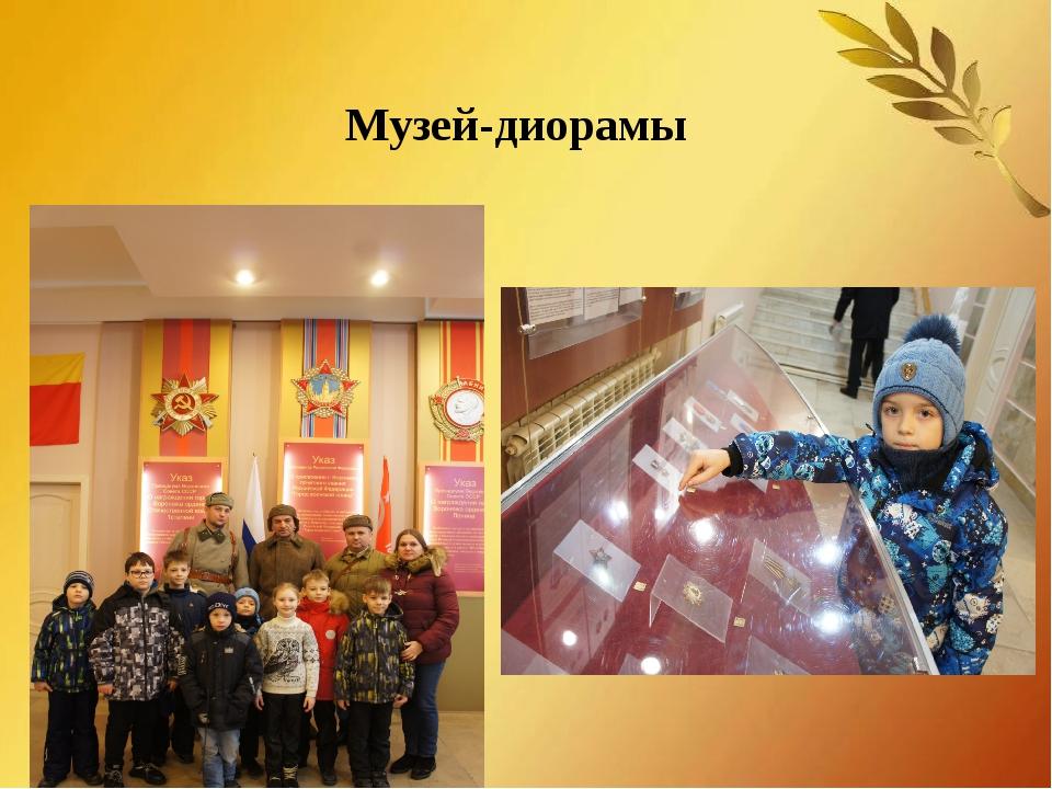 Музей-диорамы