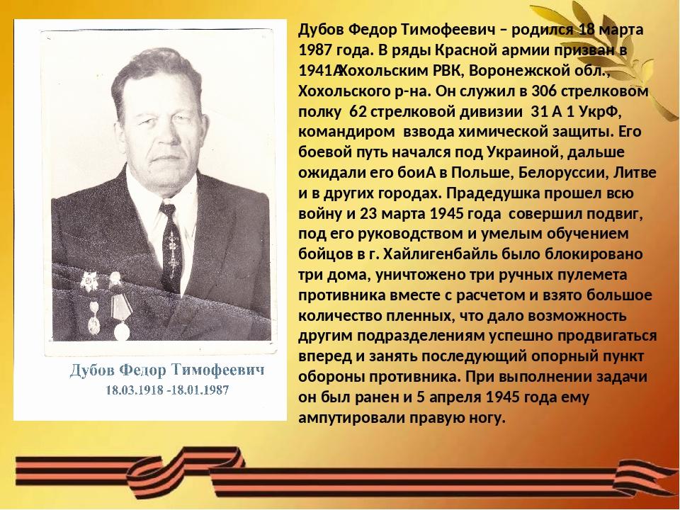 Дубов Федор Тимофеевич – родился 18 марта 1987 года. В ряды Красной армии пр...