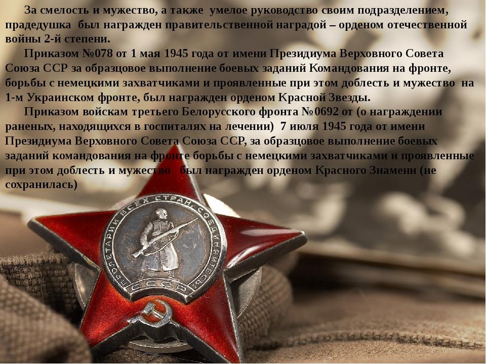 За смелость и мужество, а также умелое руководство своим подразделением, пра...