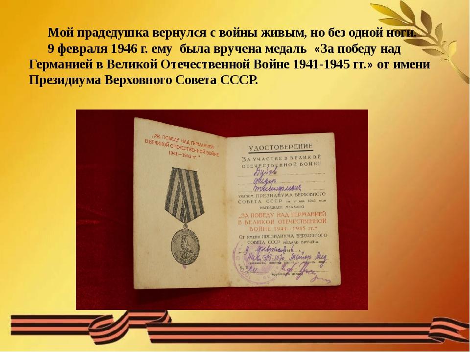 Мой прадедушка вернулся с войны живым, но без одной ноги. 9 февраля 1946 г....