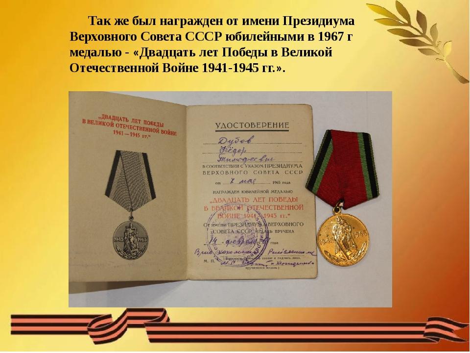 Так же был награжден от имени Президиума Верховного Совета СССР юбилейными в...