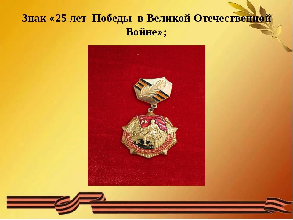 Знак «25 лет Победы в Великой Отечественной Войне»;