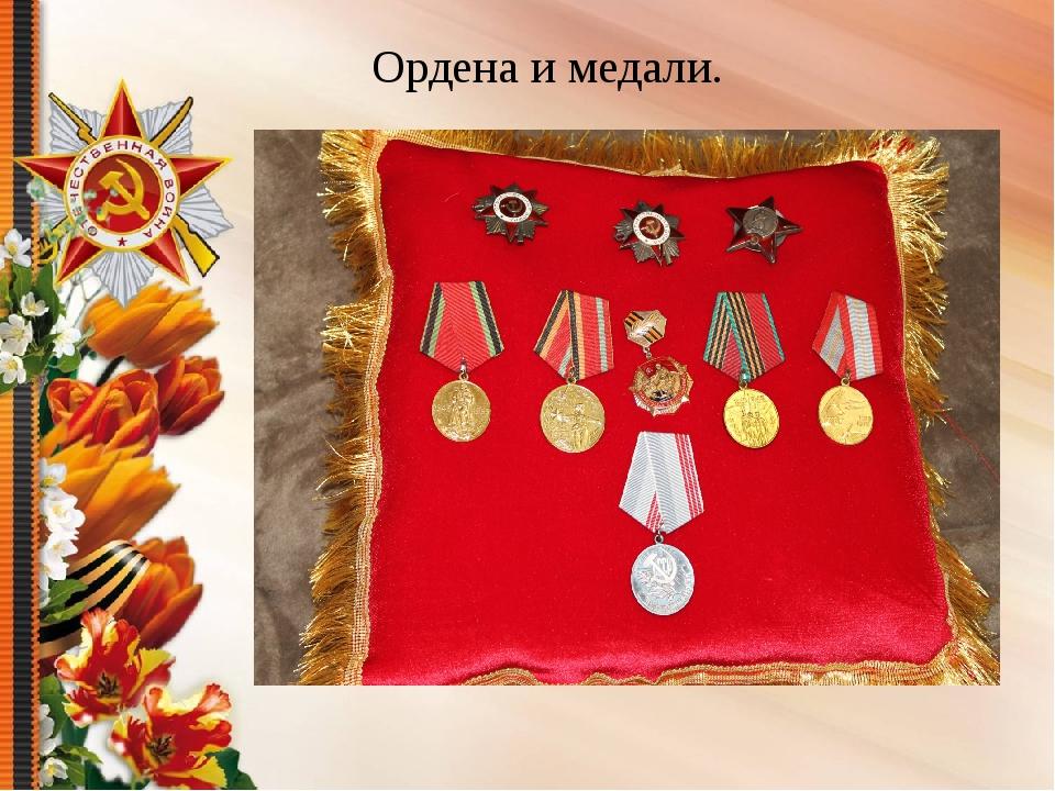 Ордена и медали.