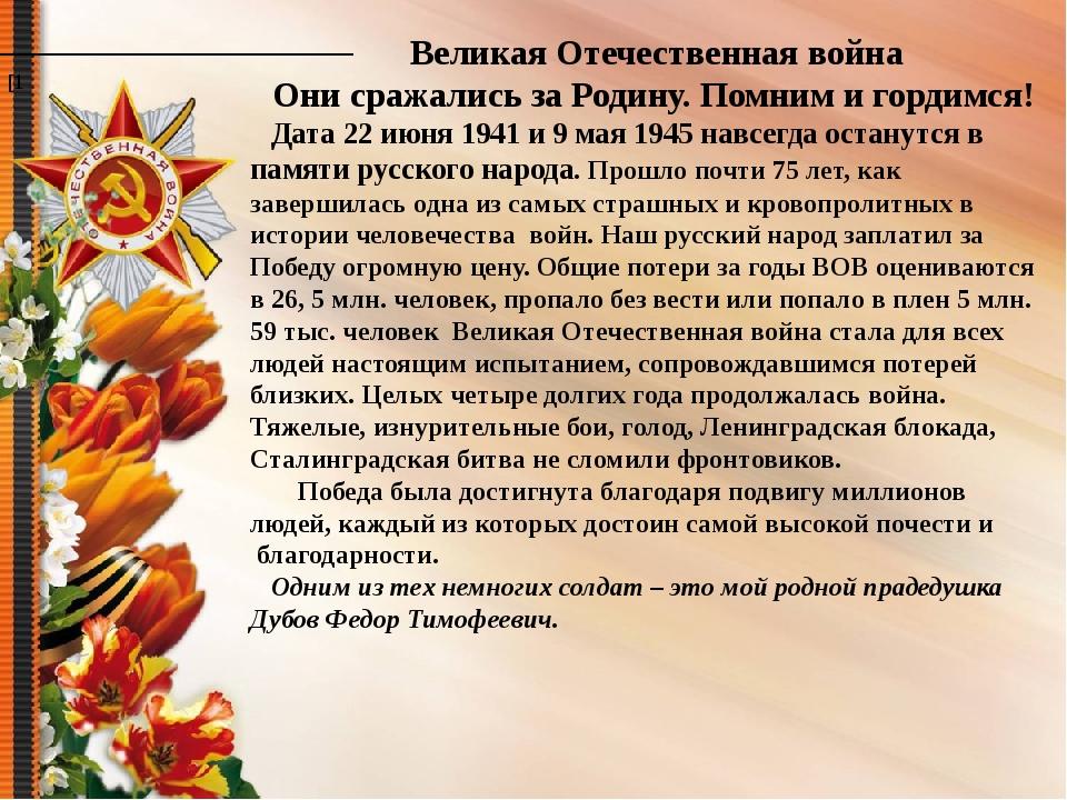 Великая Отечественная война Они сражались за Родину. Помним и гордимся! Дат...