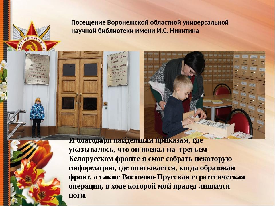 Посещение Воронежской областной универсальной научной библиотеки имени И.С....