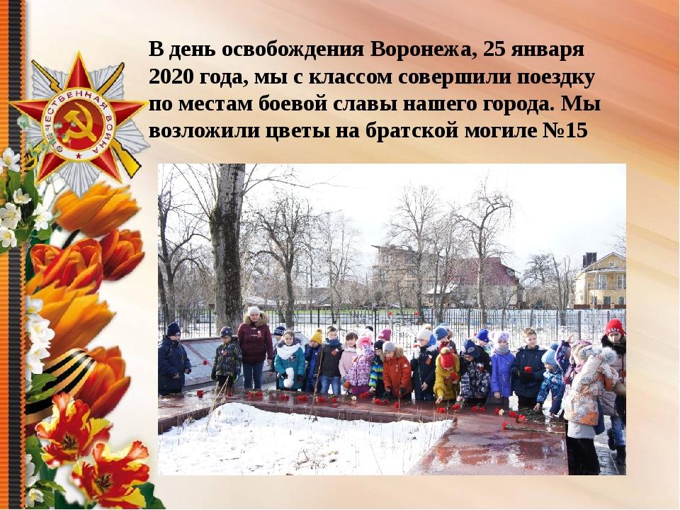 В день освобождения Воронежа, 25 января 2020 года, мы с классом совершили по...