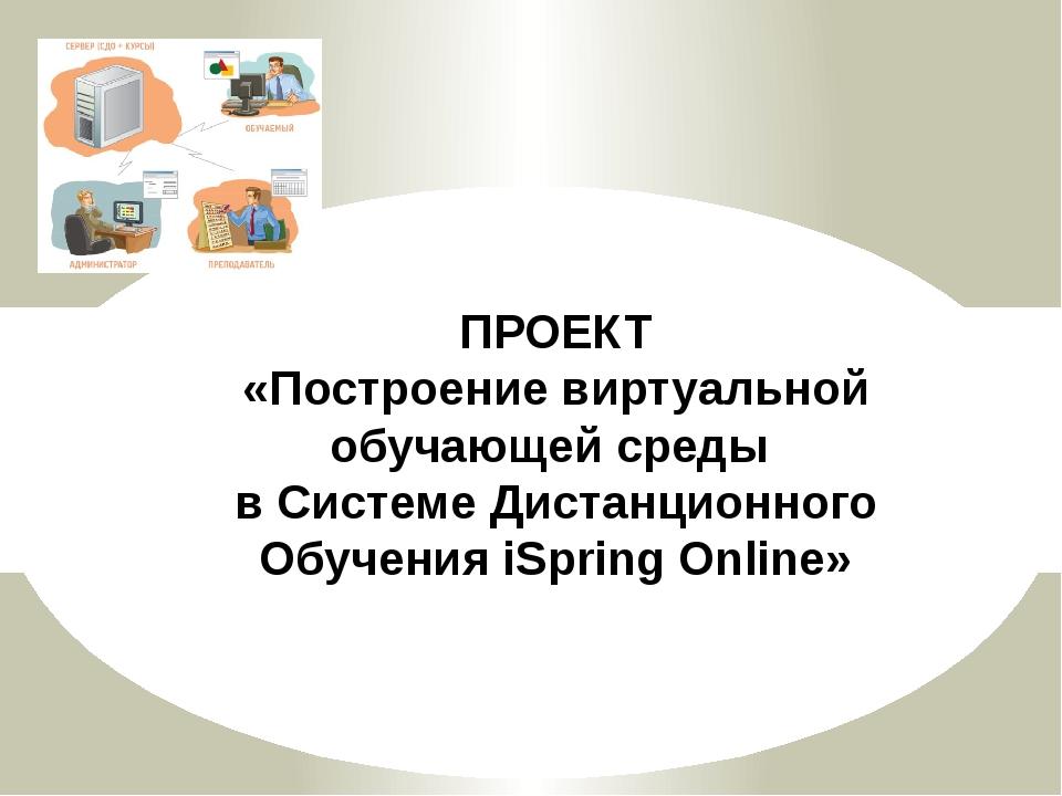 ПРОЕКТ «Построение виртуальной обучающей среды в Системе Дистанционного Обуче...