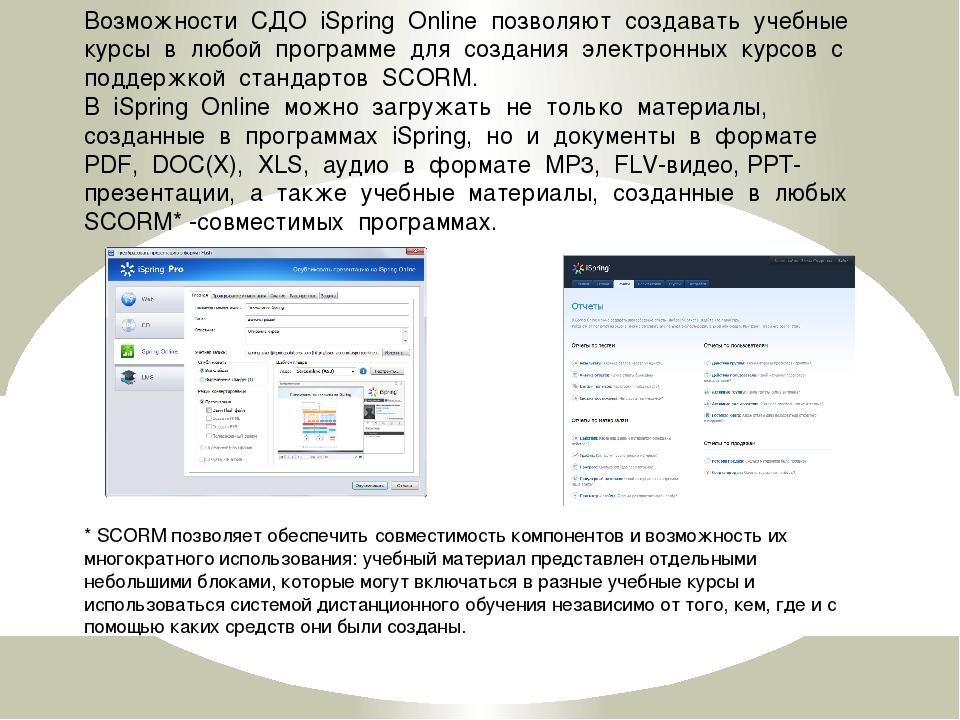 Возможности СДО iSpring Online позволяют создавать учебные курсы в любой прог...