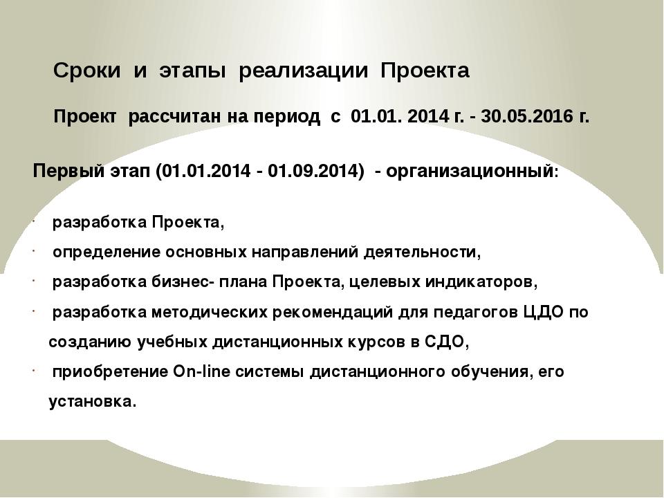 Сроки и этапы реализации Проекта Проект рассчитан на период с 01.01. 2014 г....