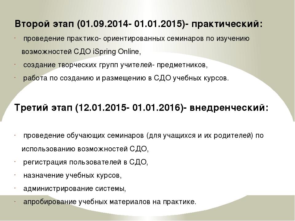 Второй этап (01.09.2014- 01.01.2015)- практический: проведение практико- орие...