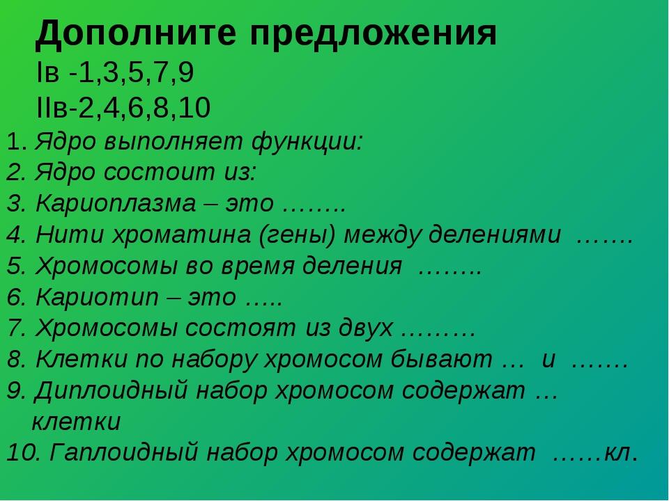 Дополните предложения Iв -1,3,5,7,9 IIв-2,4,6,8,10 1. Ядро выполняет функции:...