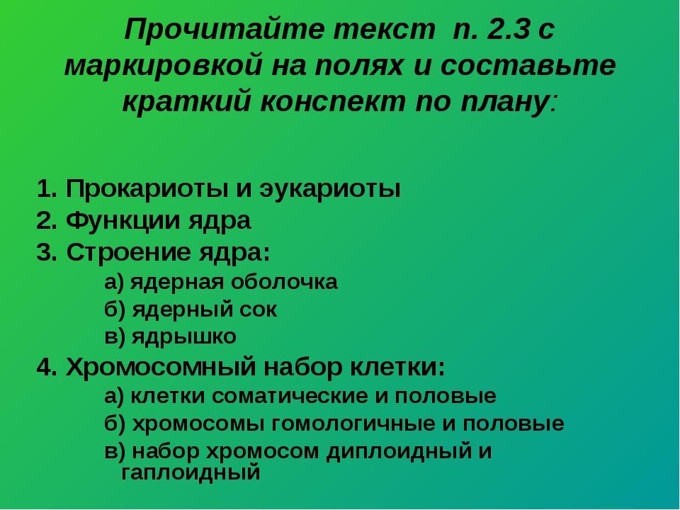 Прочитайте текст п. 2.3 с маркировкой на полях и составьте краткий конспект п...