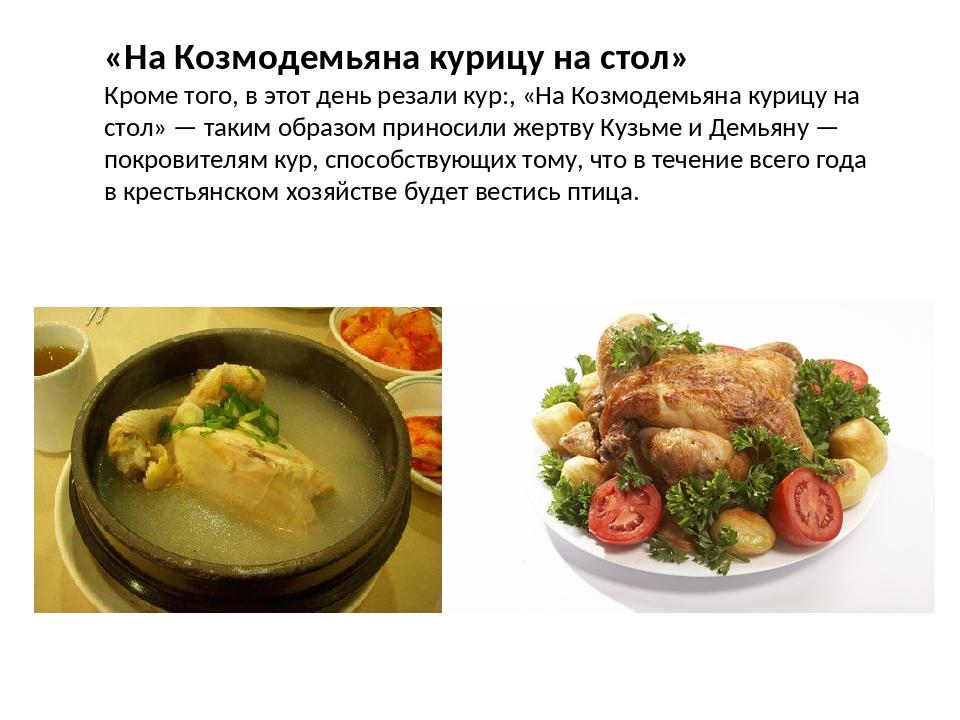 «На Козмодемьяна курицу на стол» Кроме того, в этот день резали кур:, «На Коз...