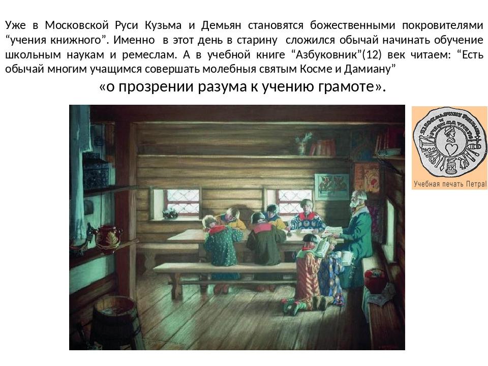 Уже в Московской Руси Кузьма и Демьян становятся божественными покровителями...