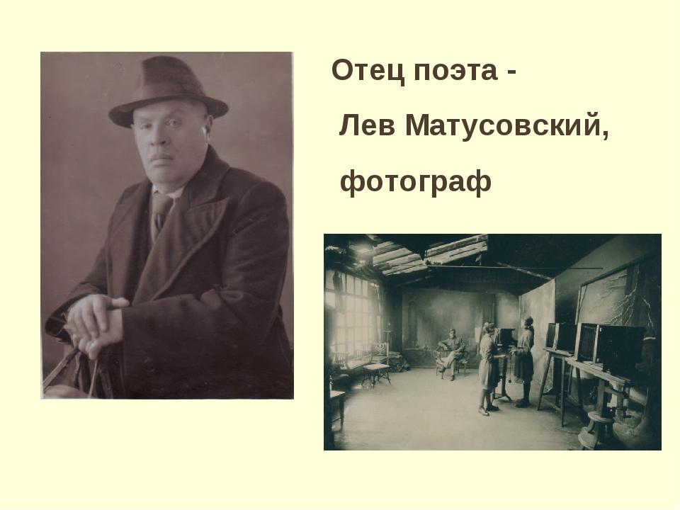 Отец поэта - Лев Матусовский, фотограф