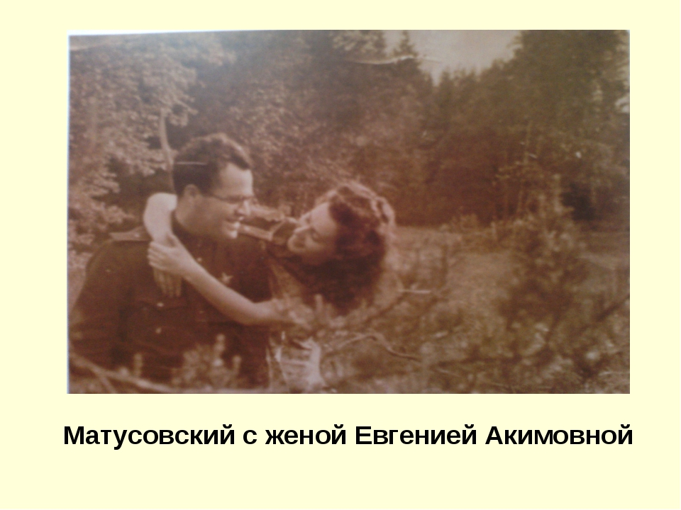 Матусовский с женой Евгенией Акимовной