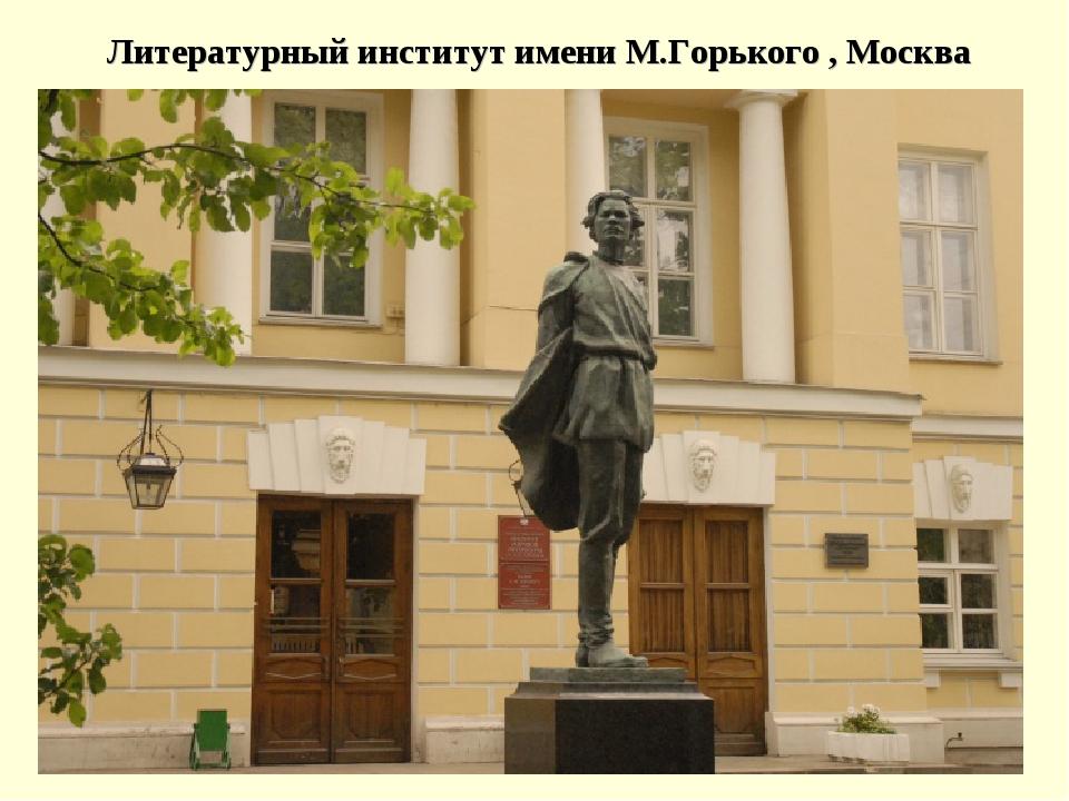 Литературный институт имени М.Горького , Москва