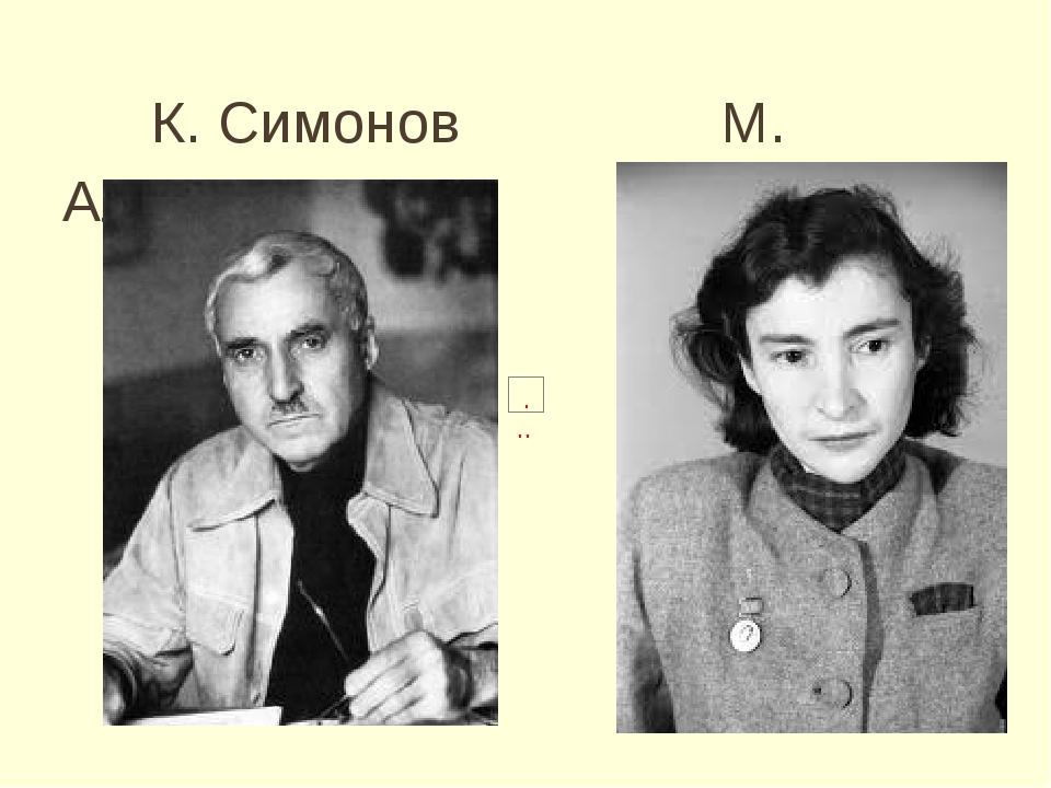 К. Симонов М. Алигер