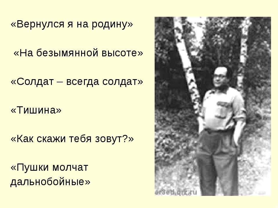 «Вернулся я на родину» «На безымянной высоте» «Солдат – всегда солдат» «Тишин...