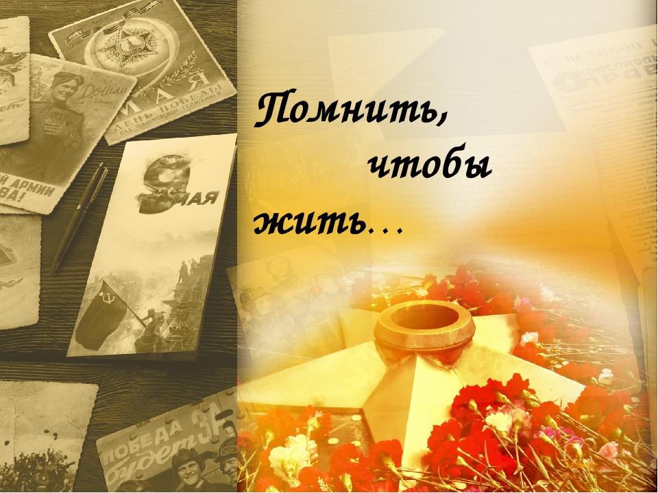 Помнить, чтобы жить…