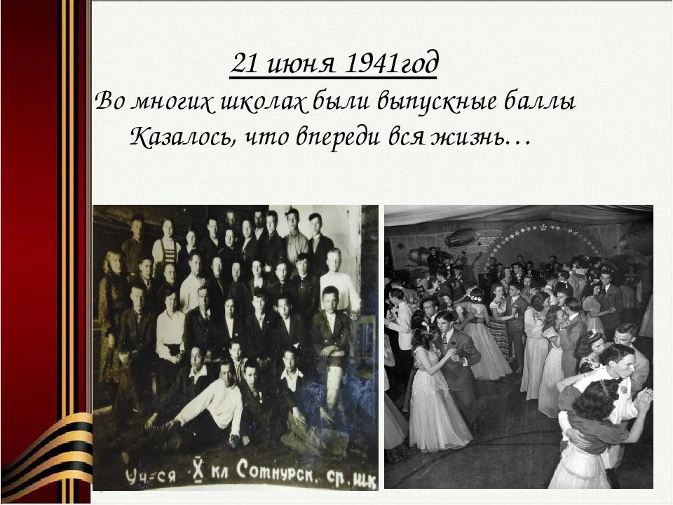 21 июня 1941год Во многих школах были выпускные баллы Казалось, что впереди в...