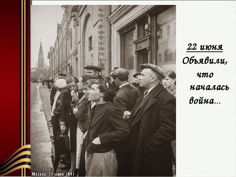 22 июня Объявили, что началась война...