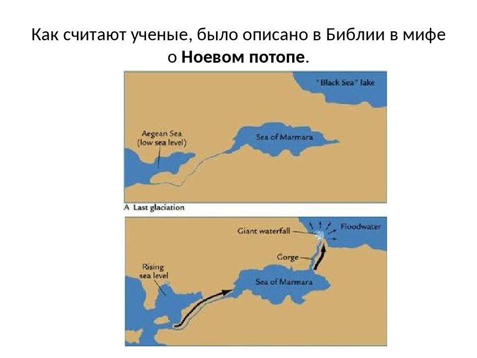 Как считают ученые, было описано в Библии в мифе о Ноевом потопе.