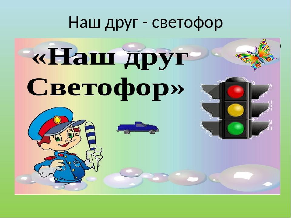 Наш друг - светофор