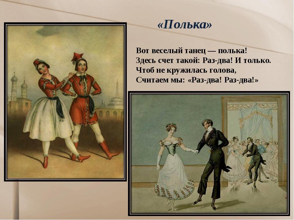 Картинки чайковский полька