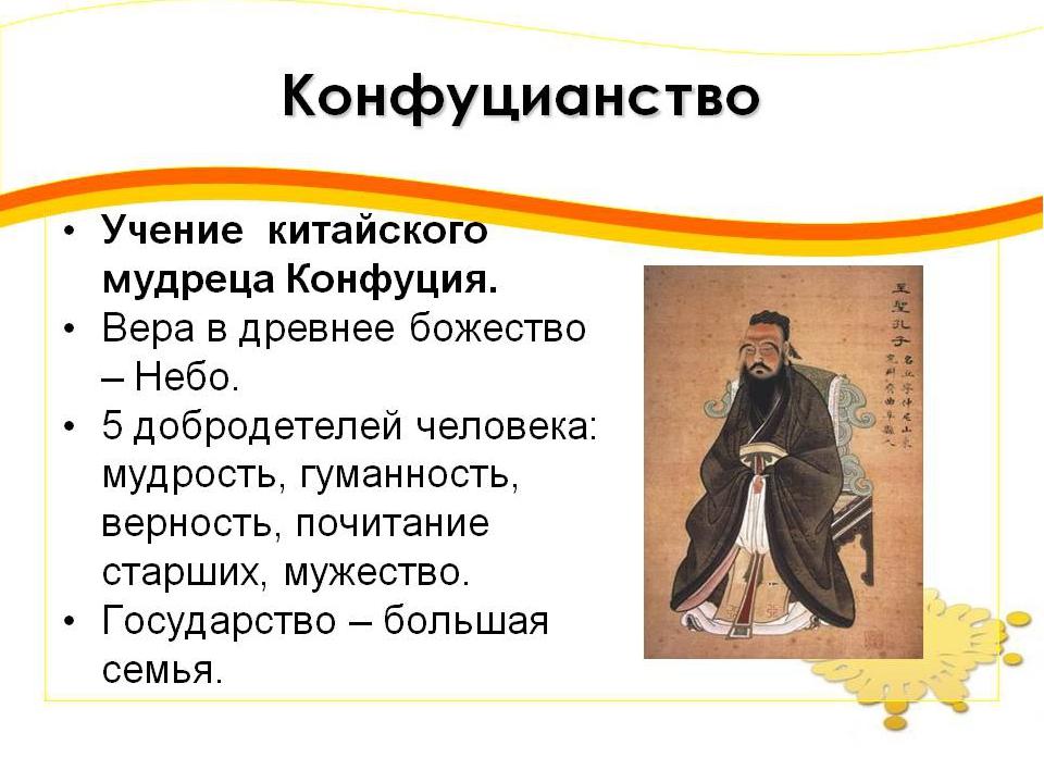 духовная картина мира в конфуцианстве кратко некоторых вещах порой